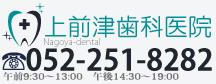 上前津歯科医院