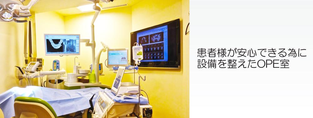 患者様が安心できるために設備を整えたOPE室