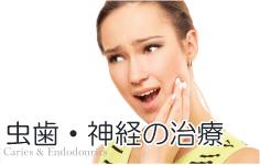 虫歯・神経の治療