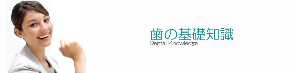 歯科Q&A