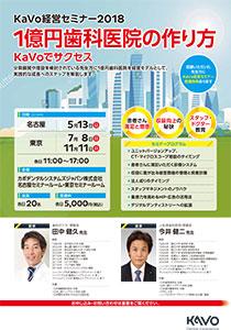 1億円歯科医院の作り方 KaVoでサクセス